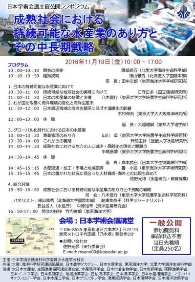 日本学術会議主催公開シンポジウム_sosj.jpg