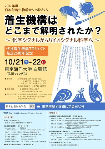 2017付着生物学会シンポ/ポスター(決定版).jpg